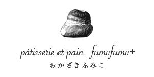 pain et sucreries fumufumu+ おかざきふみこ